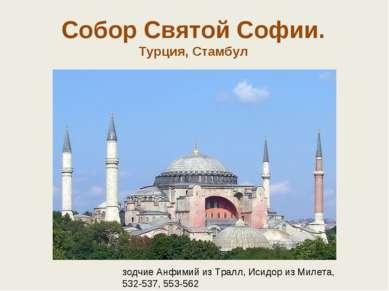 Собор Святой Софии. Турция, Стамбул зодчие Анфимий из Тралл, Исидор из Милета...