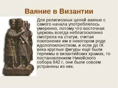 Ваяние в Византии Для религиозных целей ваяние с самого начала употреблялось ...