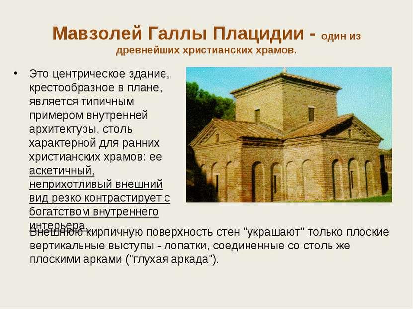 Это центрическое здание, крестообразное в плане, является типичным примером в...