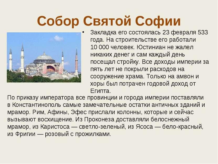 Собор Святой Софии Закладка его состоялась 23 февраля 533 года. На строительс...