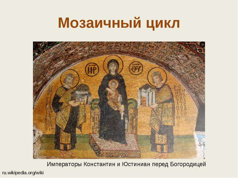 Императоры Константин и Юстиниан перед Богородицей Мозаичный цикл ru.wikipedi...