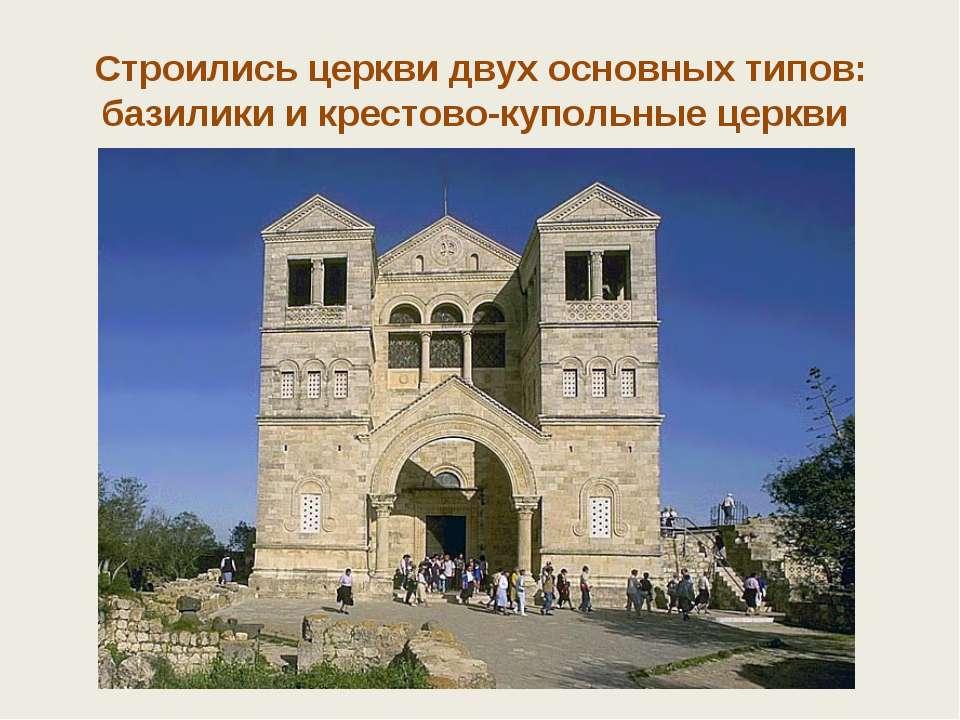 Строились церкви двух основных типов: базилики и крестово-купольные церкви Ба...