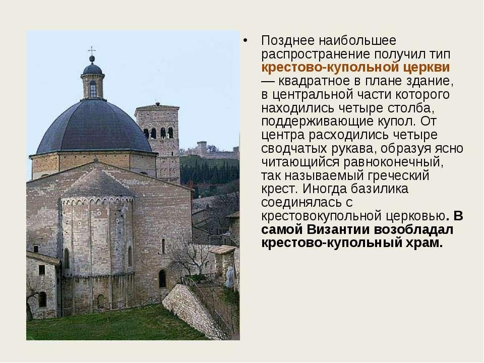 Позднее наибольшее распространение получил тип крестово-купольной церкви — кв...