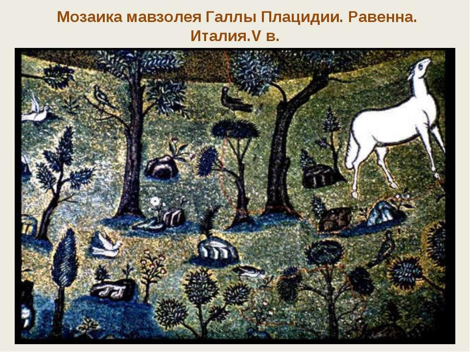 """Mозаика мавзолея Галлы Плацидии. Равенна. Италия.V в. """"Добрый Пастырь"""" Mозаик..."""