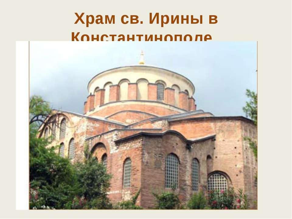 Храм св. Ирины в Константинополе. Византийские строители были хорошими констр...