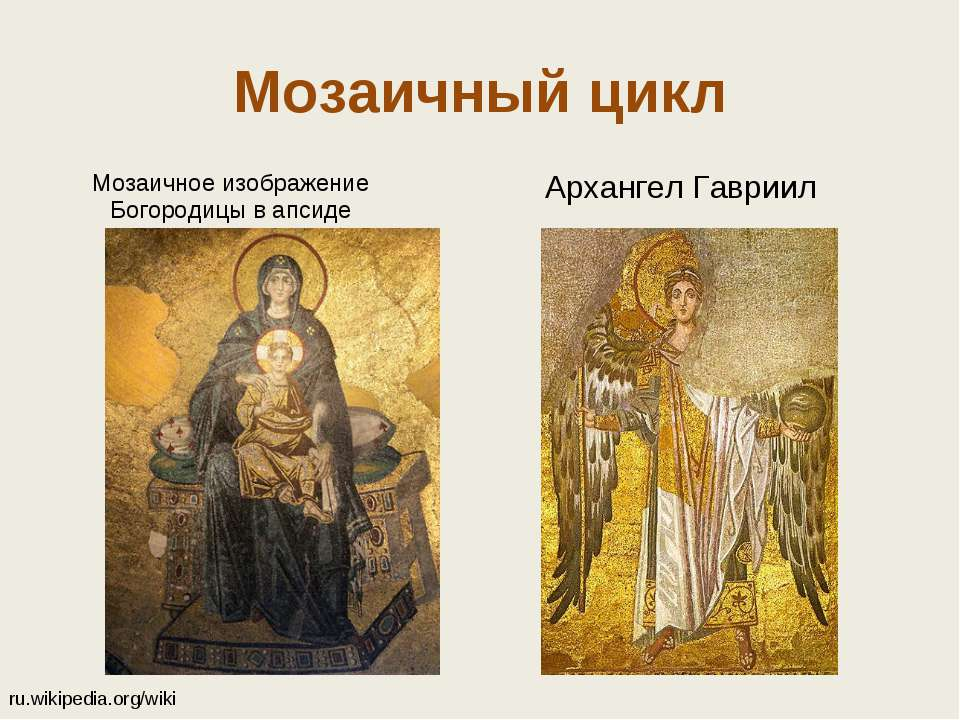 Мозаичный цикл Архангел Гавриил Мозаичное изображение Богородицы в апсиде ru....