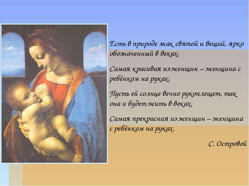 Есть в природе знак святой и вещий, ярко обозначенный в веках, Самая красивая...