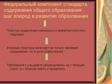 Федеральный компонент стандарта содержания общего образования - шаг вперед в ...