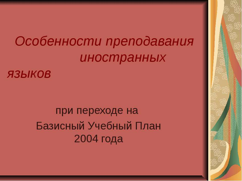 Особенности преподавания иностранных языков при переходе на Базисный Учебный ...
