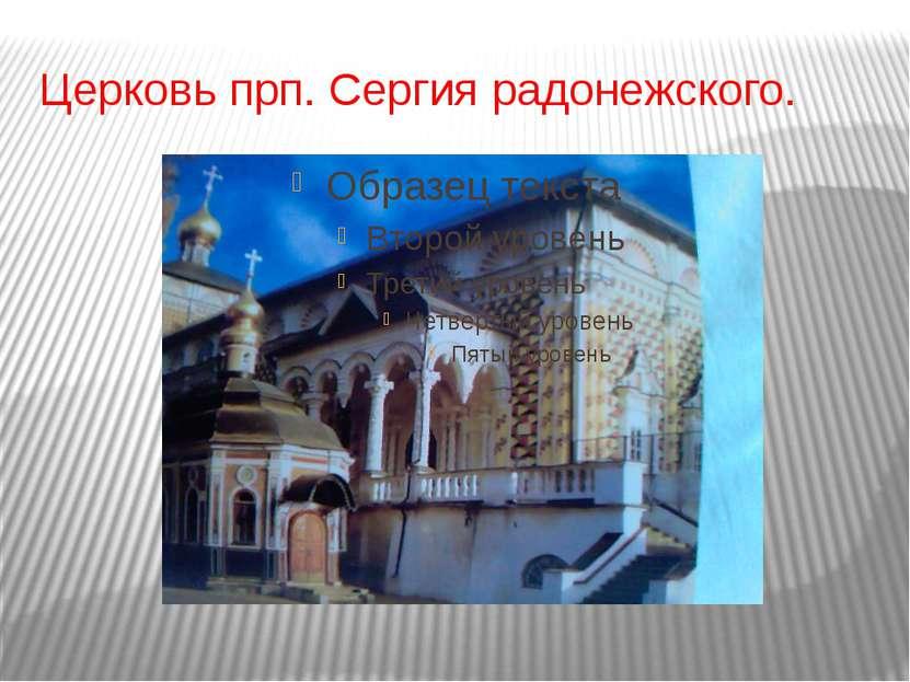 Церковь прп. Сергия радонежского.