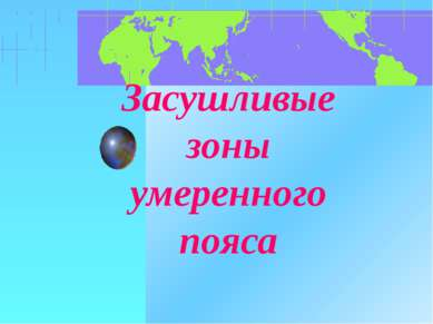 Засушливые зоны умеренного пояса
