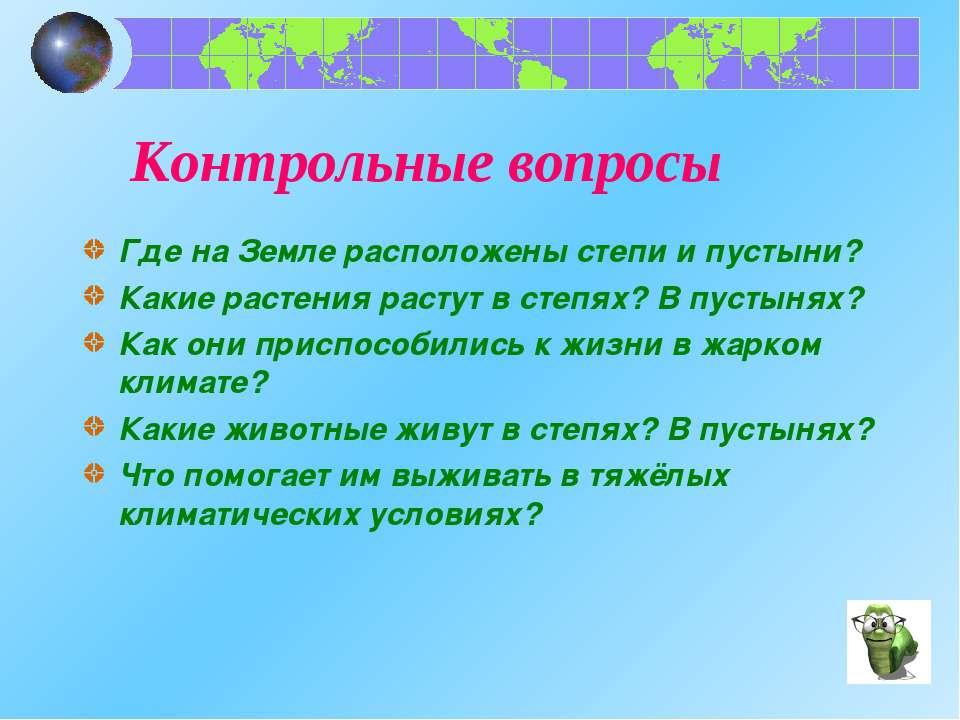 Контрольные вопросы Где на Земле расположены степи и пустыни? Какие растения ...