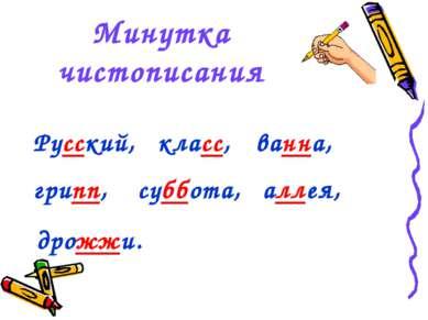 Минутка чистописания Русский, класс, ванна, грипп, суббота, аллея, дрожжи.