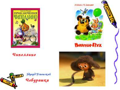 Чиполлино Чебурашка Эдуард Успенский