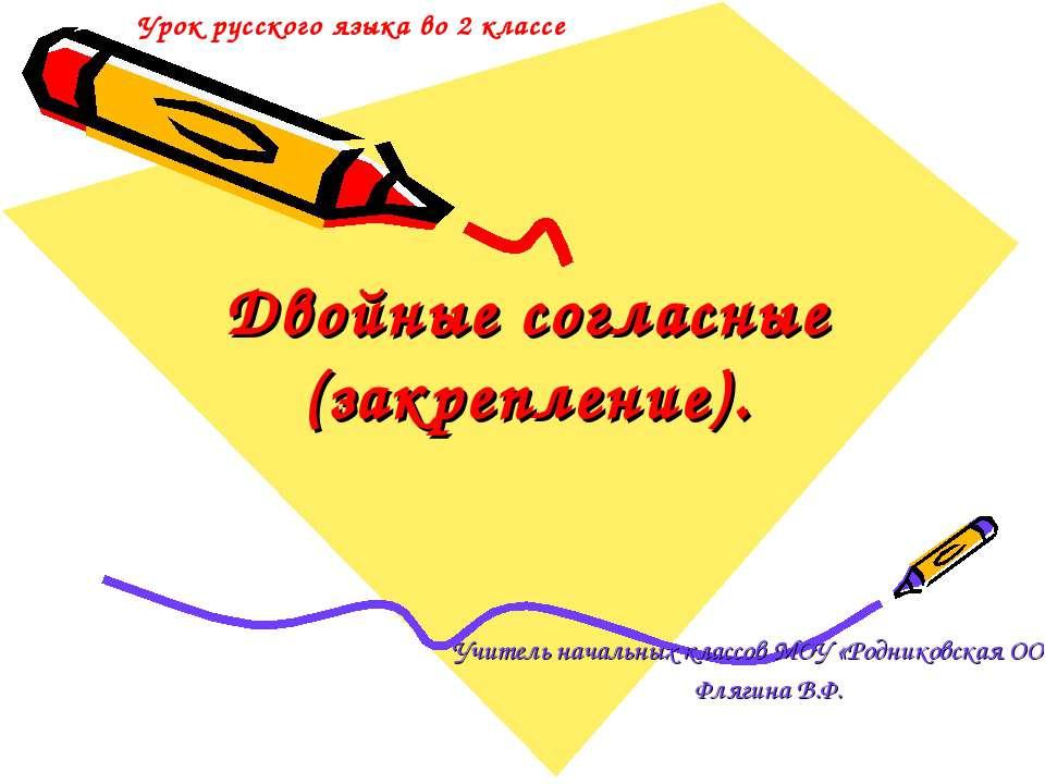 Двойные согласные (закрепление). Учитель начальных классов МОУ «Родниковская ...