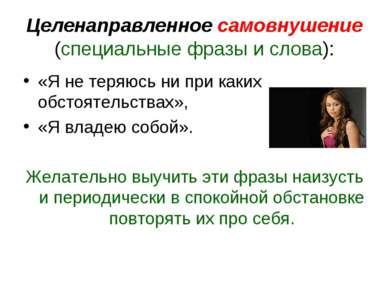 Целенаправленное самовнушение (специальные фразы и слова): «Я не теряюсь ни п...