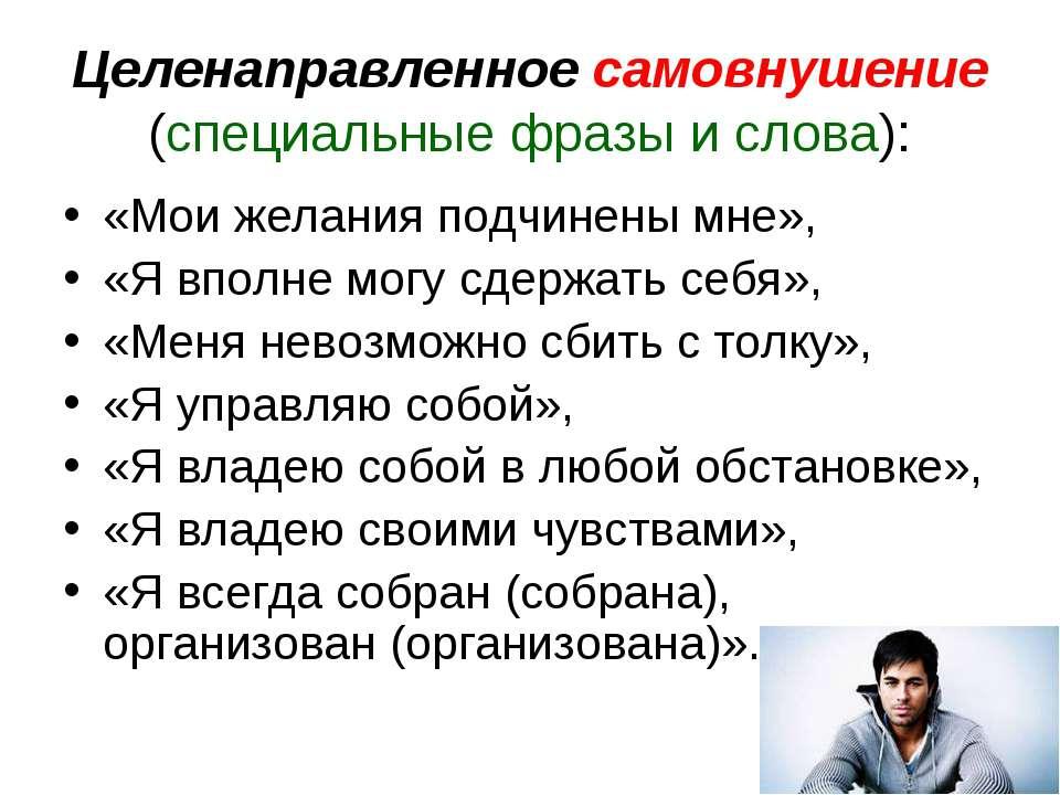 Целенаправленное самовнушение (специальные фразы и слова): «Мои желания подчи...
