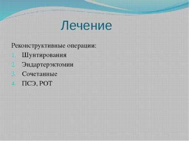 Лечение Реконструктивные операции: Шунтирования Эндартерэктомии Сочетанные ПС...