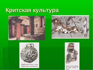 Критская культура
