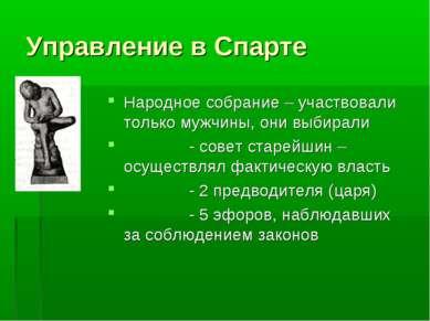 Управление в Спарте Народное собрание – участвовали только мужчины, они выбир...