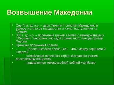 Возвышение Македонии Сер.IV в. до н.э. – царь Филипп II сплотил Македонию в е...