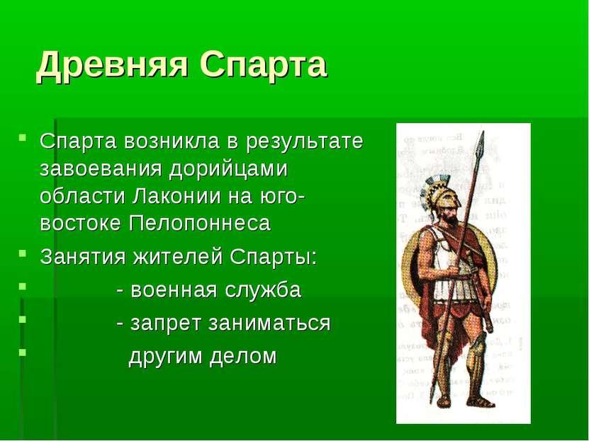 Древняя Спарта Спарта возникла в результате завоевания дорийцами области Лако...