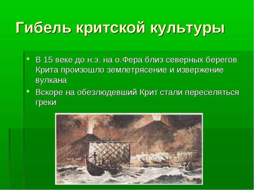 Гибель критской культуры В 15 веке до н.э. на о.Фера близ северных берегов Кр...