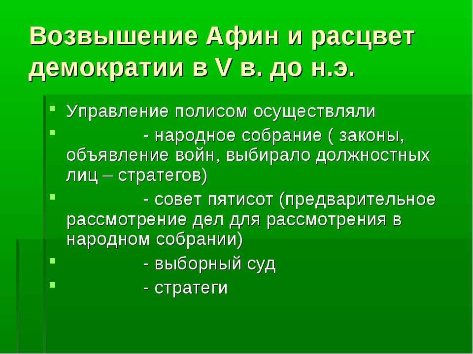 Возвышение Афин и расцвет демократии в V в. до н.э. Управление полисом осущес...