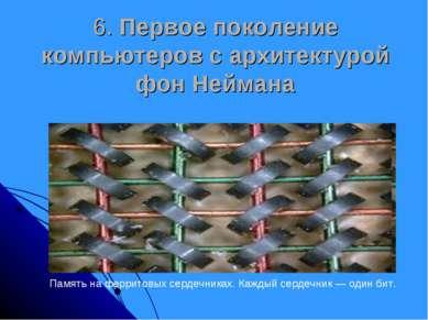 6. Первое поколение компьютеров с архитектурой фон Неймана Память на ферритов...