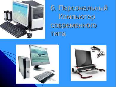 6. Персональный Компьютер современного типа