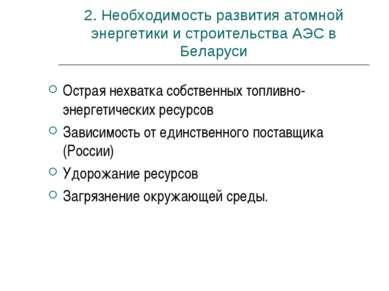 2. Необходимость развития атомной энергетики и строительства АЭС в Беларуси О...