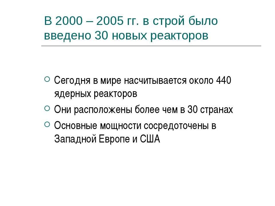 В 2000 – 2005 гг. в строй было введено 30 новых реакторов Сегодня в мире насч...