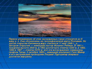 Первое упоминание об этих заснеженных горах относится ко II веку н. э. Они об...