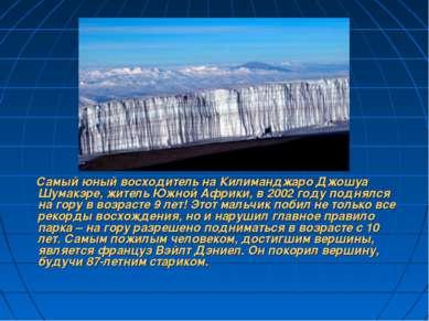 Самый юный восходитель на Килиманджаро Джошуа Шумакэре, житель Южной Африки, ...