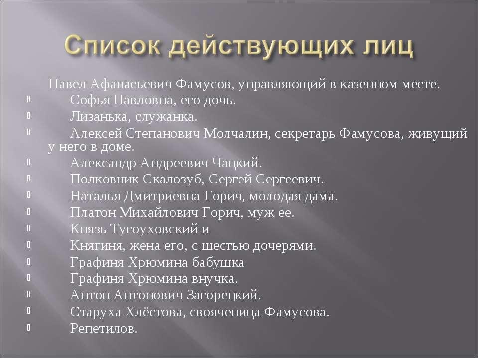 Павел Афанасьевич Фамусов, управляющий в казенном месте. Софья Павловна, его ...