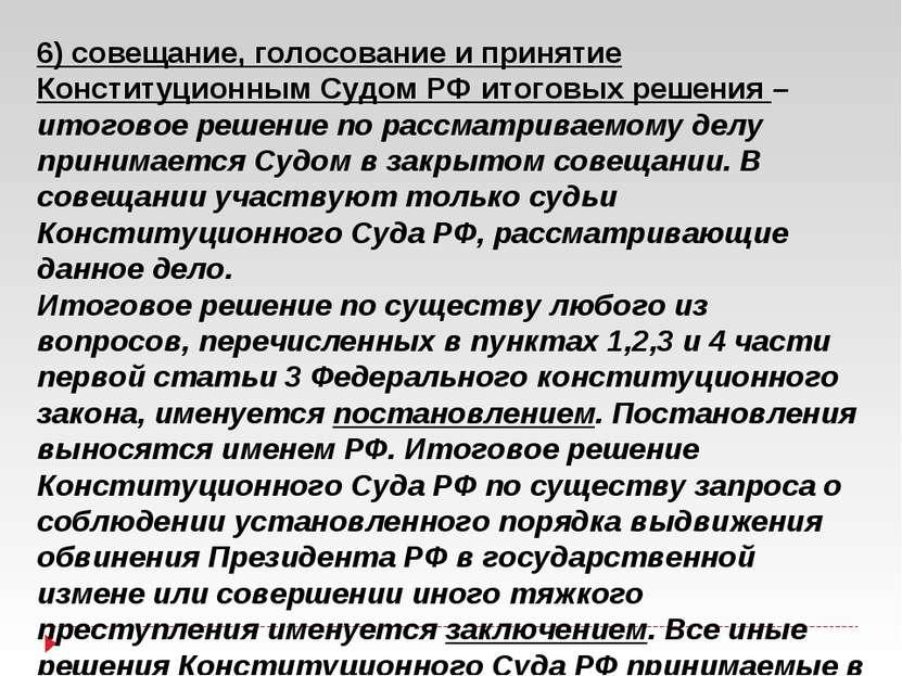 6) совещание, голосование и принятие Конституционным Судом РФ итоговых решени...