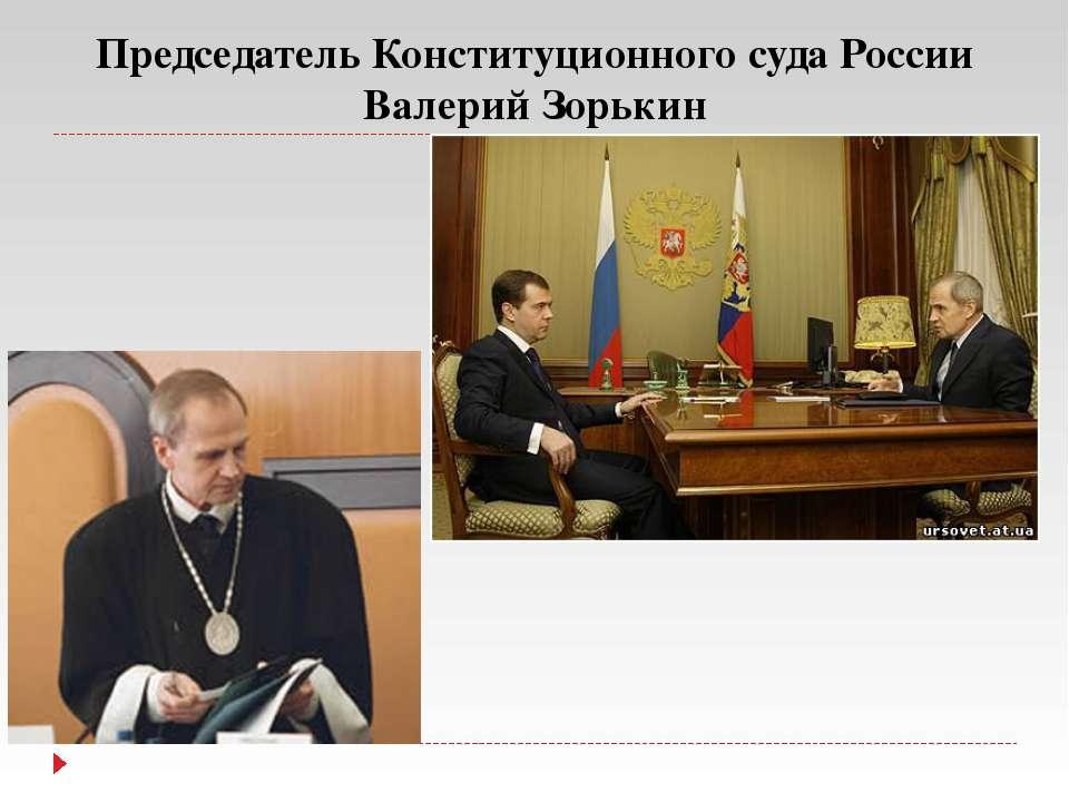 Председатель Конституционного суда России Валерий Зорькин