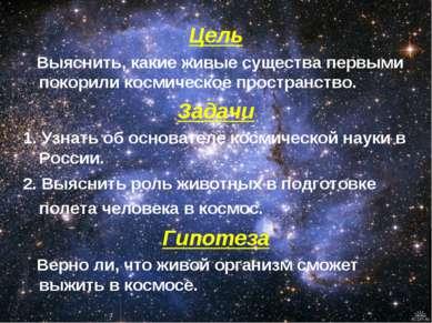 Цель Выяснить, какие живые существа первыми покорили космическое пространство...