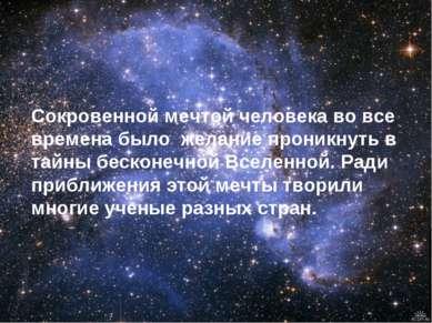 Сокровенной мечтой человека во все времена было желание проникнуть в тайны бе...
