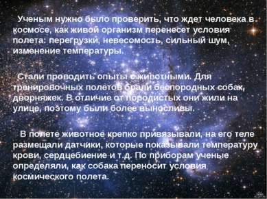 Ученым нужно было проверить, что ждет человека в космосе, как живой организм ...