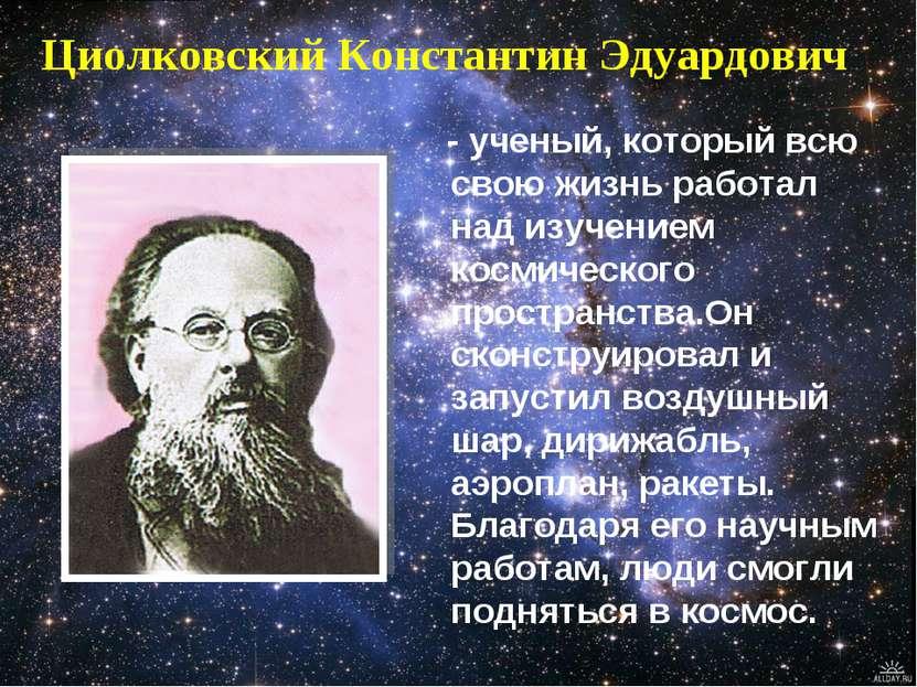 - ученый, который всю свою жизнь работал над изучением космического пространс...