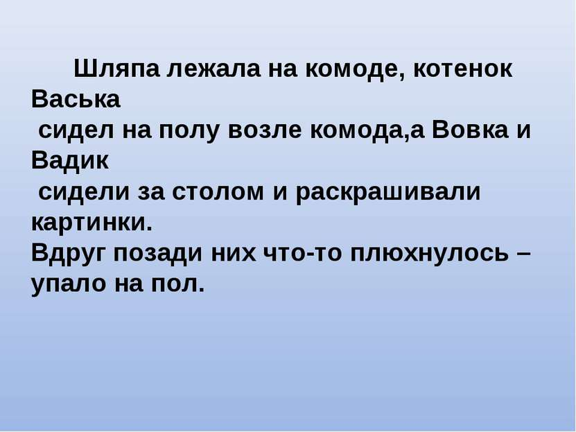 Шляпа лежала на комоде, котенок Васька сидел на полу возле комода,а Вовка и В...