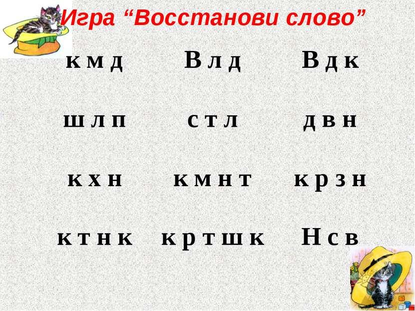 "Игра ""Восстанови слово"" к м д В л д В д к ш л п с т л д в н к х н к м н т к р..."