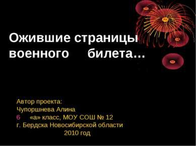 Ожившие страницы военного билета… Автор проекта: Чупоршнева Алина «а» класс, ...