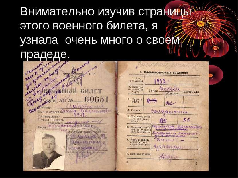 Внимательно изучив страницы этого военного билета, я узнала очень много о сво...