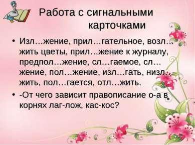 Работа с сигнальными карточками Изл…жение, прил…гательное, возл…жить цветы, п...