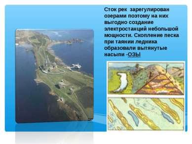 Сток рек зарегулирован озерами поэтому на них выгодно создание электростанций...