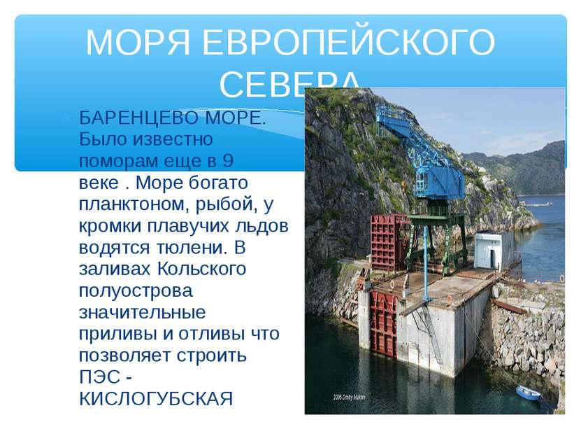 БАРЕНЦЕВО МОРЕ. Было известно поморам еще в 9 веке . Море богато планктоном, ...