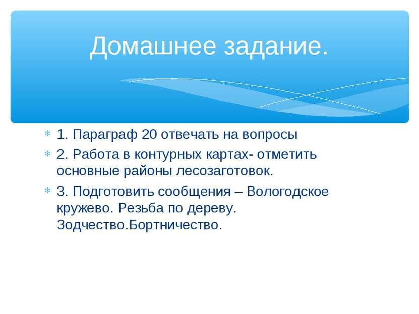 1. Параграф 20 отвечать на вопросы 2. Работа в контурных картах- отметить осн...