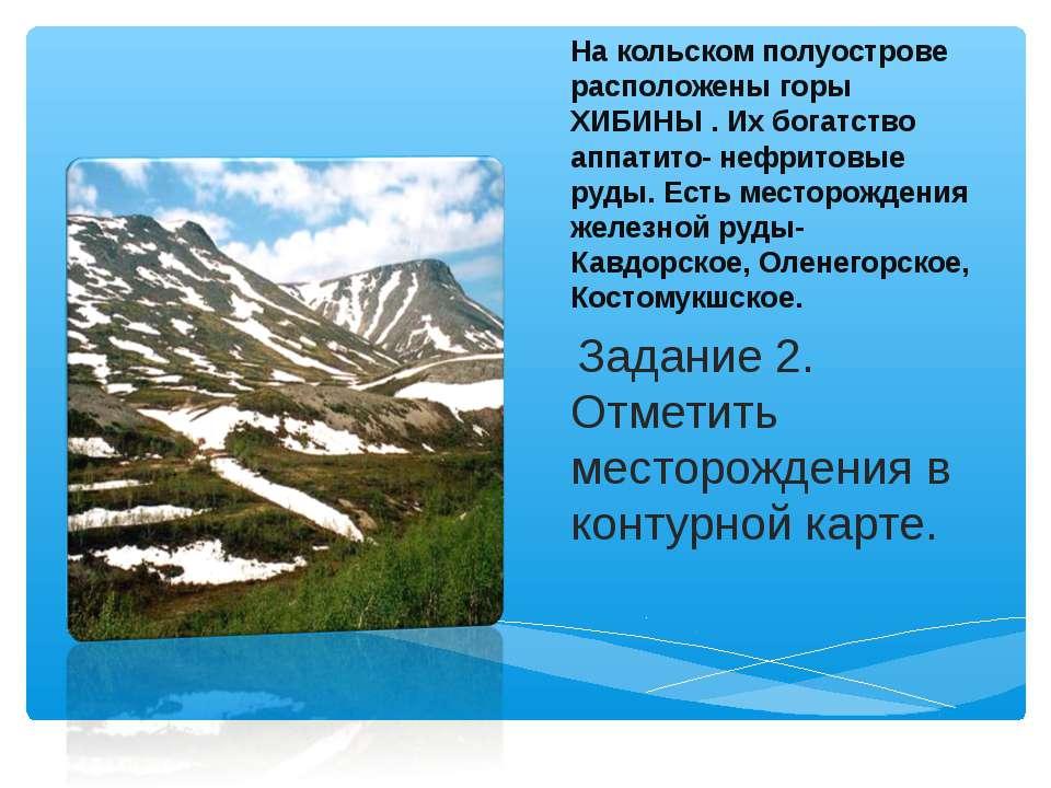 На кольском полуострове расположены горы ХИБИНЫ . Их богатство аппатито- нефр...